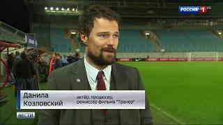 Данила Козловский режиссер и актер в одном фильме!