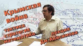 Крымская война: тактика, стратегия, математика войны