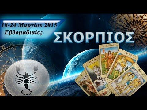 Ζώδια Σκορπιος Εβδομαδιαίες ταρώ προβλέψεις ζώδιο Σκορπιός σήμερα 18-24 Μαρτίου 2015