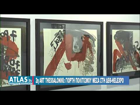 2η ART THESSALONIKI: ΓΙΟΡΤΗ ΠΟΛΙΤΙΣΜΟΥ ΜΕΣΑ ΣΤΗ ΔΕΘ-HELEXPO