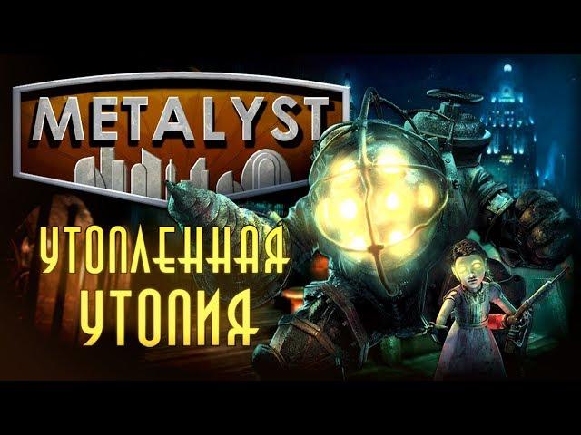 BioShock (видео)