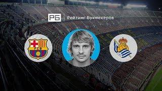 Прогноз Максима Калиниченко: «Барселона» — «Реал Сосьедад»