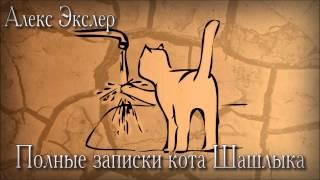 (Глава 1) Полные записки кота Шашлыка (Алекс Экслер)