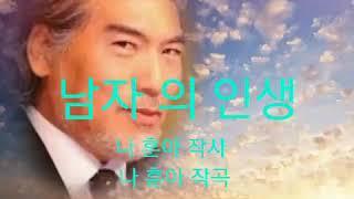 나훈아 / 남자의 인생
