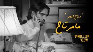 صلاح البحر مامرتاح   فيديو كليب