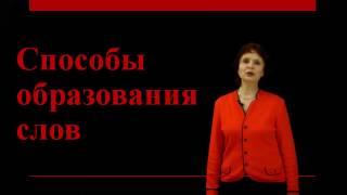 Русский язык. Словообразование