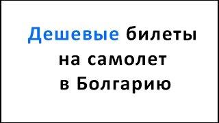 видео Дешевые авиабилеты в болгарию
