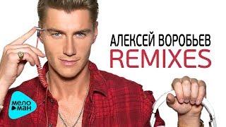Алексей Воробьёв - Я просто хочу приехать (Remixes 2017)