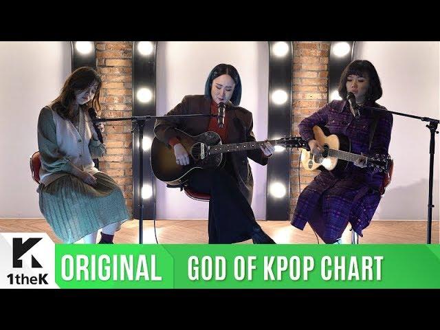 GOD OF KPOP CHART(차트 밖 1위): 바버렛츠 '봄, 곰' 라이브 (feat. 선우정아)