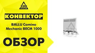 Конвектор BALLU Camino Mechanic BECM 1000