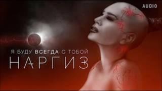 Nargiz // Наргиз - YA budu vsegda s toboy // Я буду всегда с тобой