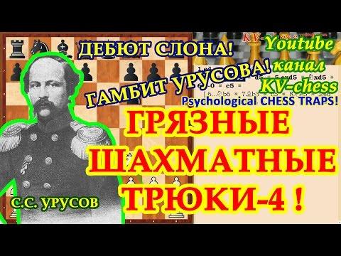 Дебют слона - Гамбит Урусова - Психологические шахматные ловушки - 4.