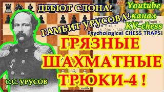 Bishop's opening - Urusov Gambit - Psychological chess traps and tricks - 4.