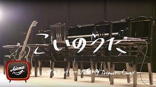 こいのうた - GO!GO!7188【AiemuTV - Acoustic cover】