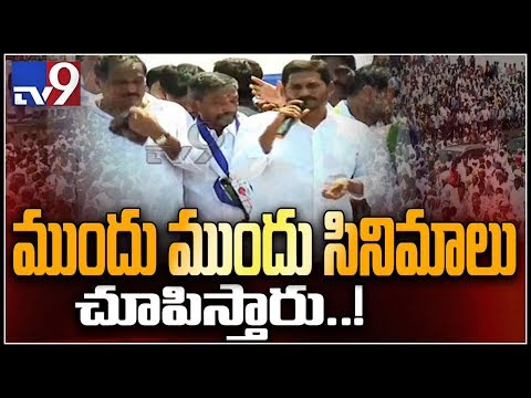 YS Jagan speech at Election campaign @ Orvakal || Kurnool district - TV9
