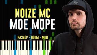Noize MC - Мое Море   На Пианино   Ноты