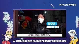 [인터뷰영상] 경기문화재단 / 2020 송년 제야행사 …