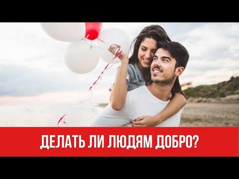 Делать ли людям добро? Как? Зачем? || Юрий Прокопенко
