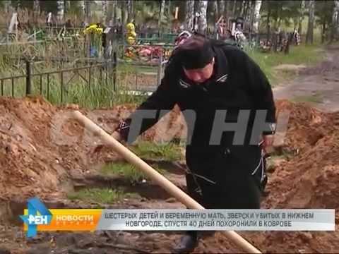 Жену и шестерых детей, зверски убитых Олегом Беловым, спустя 40 дней похоронили в Коврове