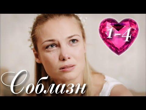 ФИЛЬМ ИЗМЕНИТ ВАШУ ЖИЗНЬ! 'Соблазн' (1-4 серии) Русские сериалы, мелодрамы новинки, фильмы о любви - Ruslar.Biz