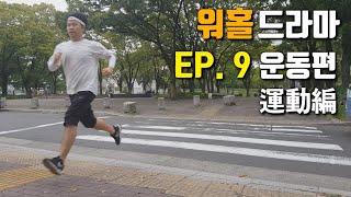 [일본워홀드라마 EP.9]운동편(運動編) 일본에서 돈 …