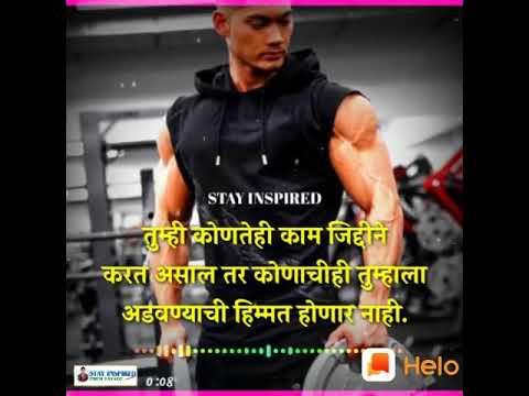 Gym Motivate Status Marathi Youtube