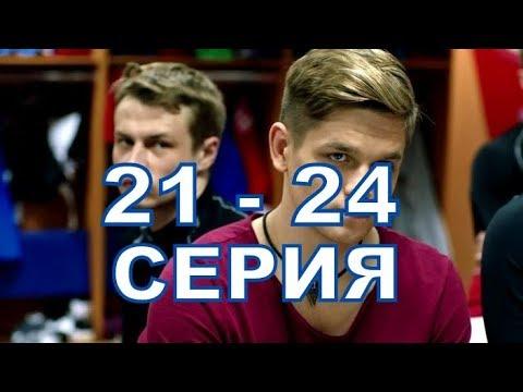 Кадры из фильма Молодежка - 6 сезон 25 серия