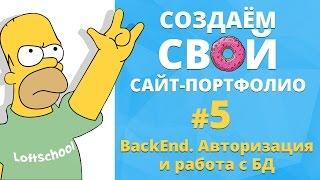ДЗ Сайт-портфолио - BackEnd. Авторизация и добавление работ в портфолио
