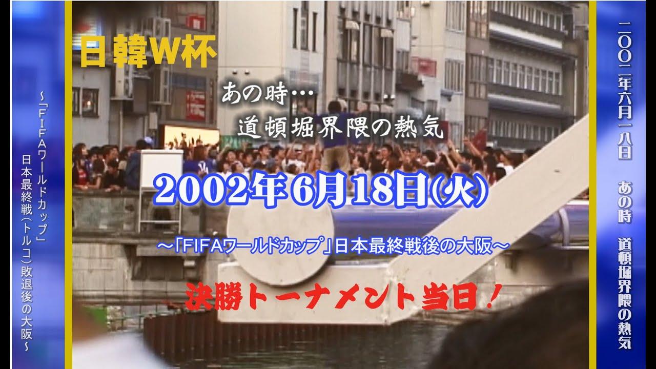 2002年6月18日 あの時 道頓堀界隈の熱気」~FIFAワールドカップ日本 ...