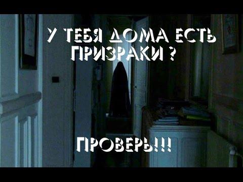 У тебя дома