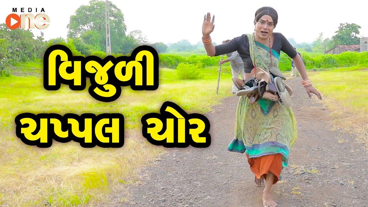 Vijuli Chappal Chor  | Gujarati Comedy | One Media | 2021