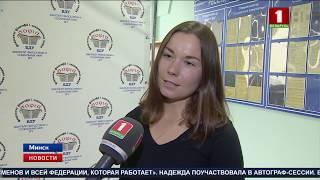 Олимпийская чемпионка по биатлону Надежда Скардино встретилась со студентами БГУ