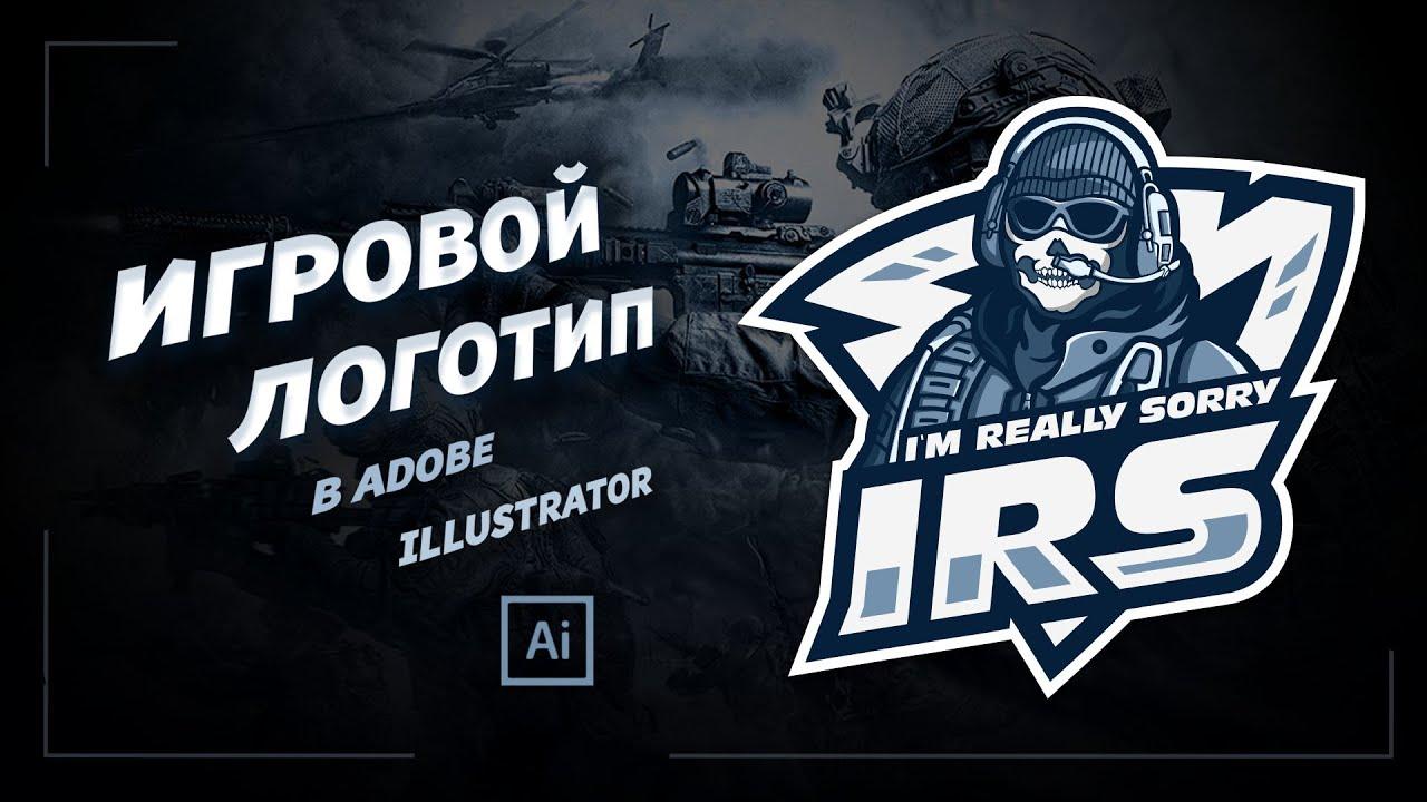 ИГРОВОЙ ЛОГОТИП в Adobe Illustrator SpeedArt