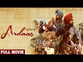 Ardaas Full Movie ਅਰਦਾਸ Gurpreet Ghuggi, Ammy Virk, Gippy Grewal Latest Punjabi Movie 2017