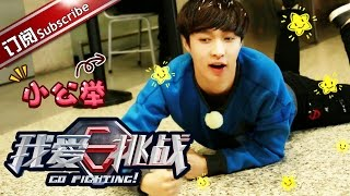 《我爱挑战II》I Love Go Fighting EP3 The Speechless Riding Tool【SMG Official Full HD】