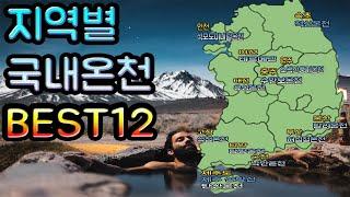 지역별 국내온천 BEST 12 한국온천 영상 하나로 마…
