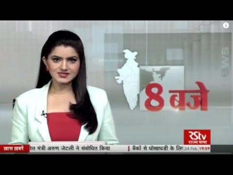 Hindi News Bulletin   हिंदी समाचार बुलेटिन – Feb 24, 2018 (8 pm)