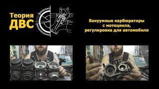 Теория ДВС: Вакуумные карбюраторы с мотоцикла, регулировка для автомобиля(Двигатель Yamaha FZ-750: https://www.youtube.com/watch?v=mk7eso80LXI Видео с теорией: https://www.youtube.com/watch?v=l0TUOZYzE8c ..., 2015-05-31T21:36:52.000Z)
