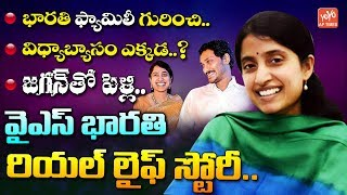 YS Bharathi Real Life Story | YS Bharathi Personal Life | YS Bharathi Family Background | YOYO AP
