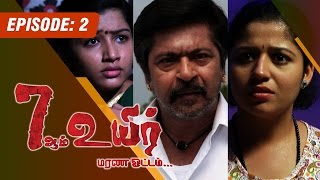 7 AAM Uyir 30-07-2015 Episode 44 full hd youtube video 30.7.15 | Vendhar tv shows 7aam Uyir show 30th July 2015