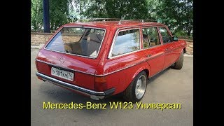 Mercedes-Benz W123 Универсал