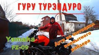 Дуги на мотоцикл первосезонника. Тюнинг Yamaha FZ-09