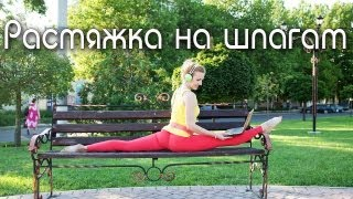Растяжка на продольный шпагат + Формирование стройных ног. Stretching the splits