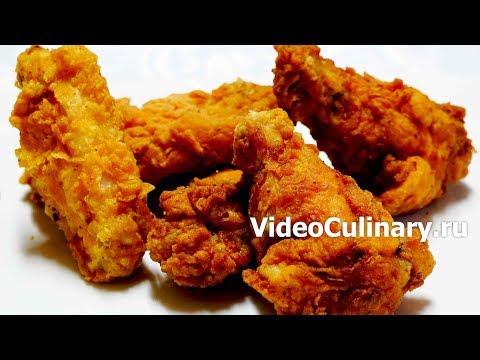 Крылышки KFC -