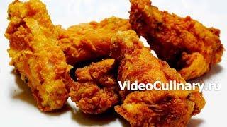 Крылышки KFC   Лучший рецепт от Бабушки Эммы