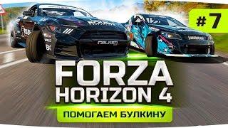 ПОМОГАЕМ БУЛКИНУ ДОБИТЬ ЧЕЛЛЕНДЖ ● Forza Horizon 4 #7