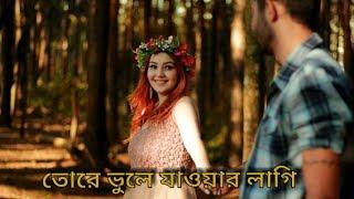 Tore Vule Joar Lagi | তোরে ভুলে যাওয়ার লাগি | Bangla New Song 2019 | Samz Vai | Linkkon Robin.mp3