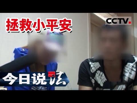 """20160121 今日说法  拯救""""小平安"""""""