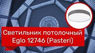 Светильник потолочный EGLO 12746 (EGLO 97613 PASTERI) обзор