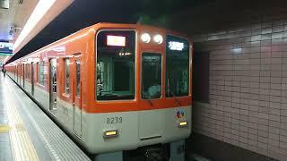 阪神電車 本線 神戸高速線 8000系 8239F 発車 新開地駅